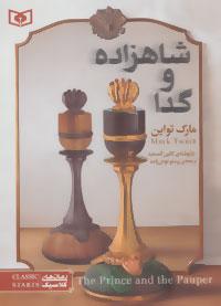کتاب شاهزاده و گدا