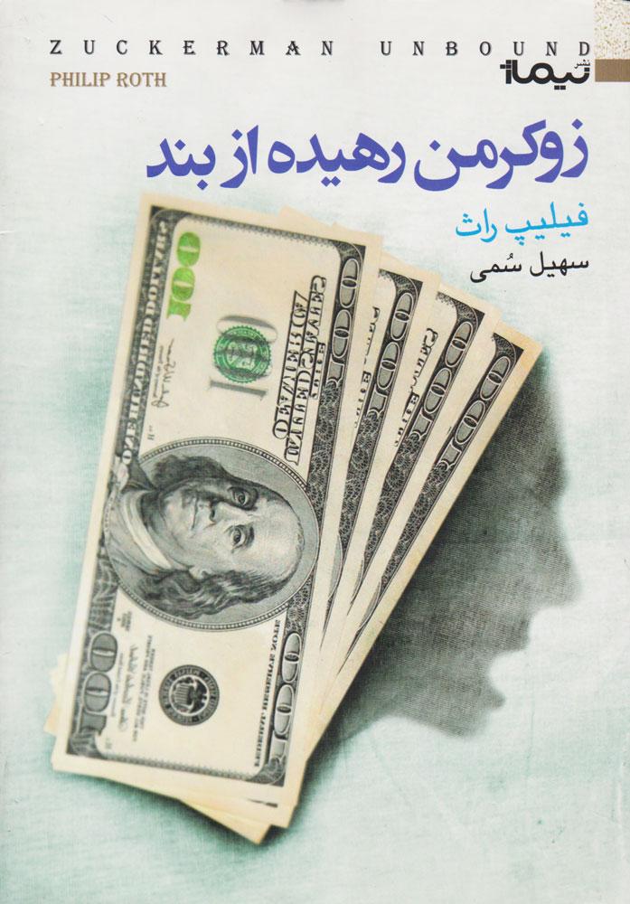 کتاب زوکرمن رهیده از بند