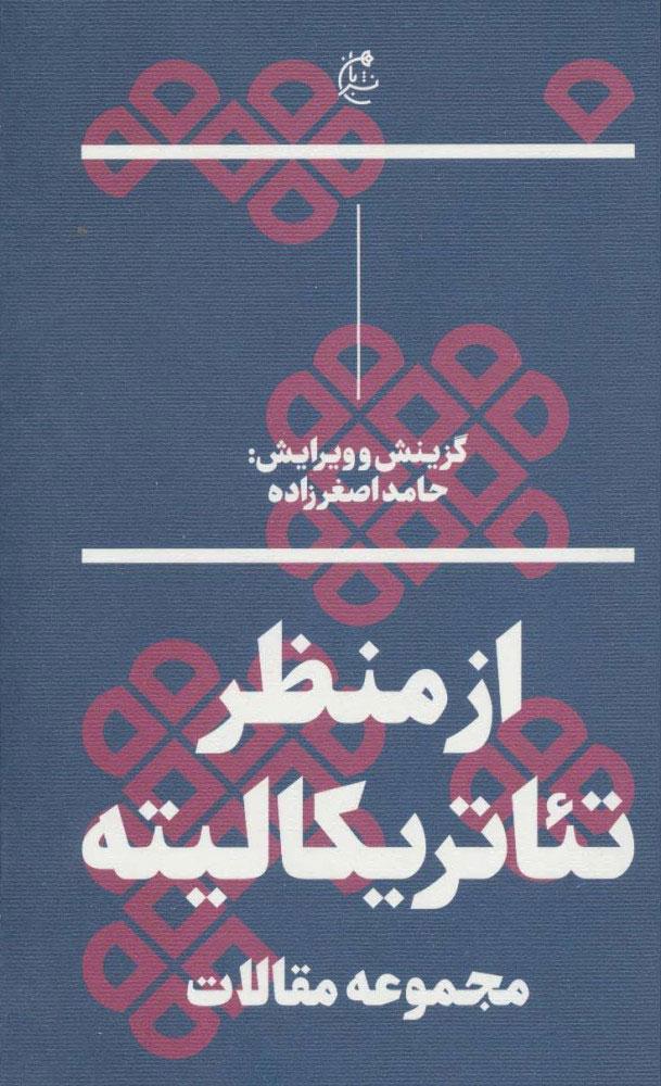 کتاب از منظر تئاتریکالیته