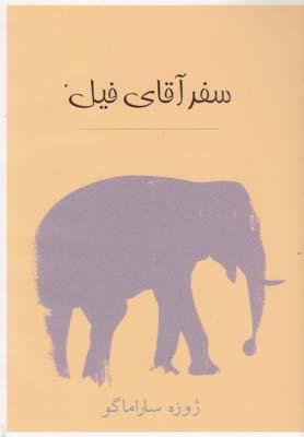 کتاب سفر آقای فیل