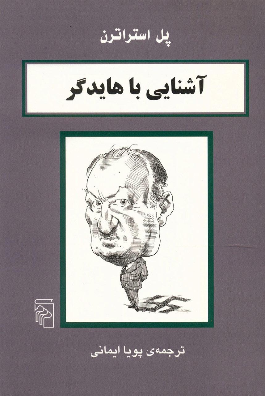 کتاب آشنایی با هایدگر