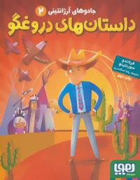 کتاب جادوهای آرژانتینی 2