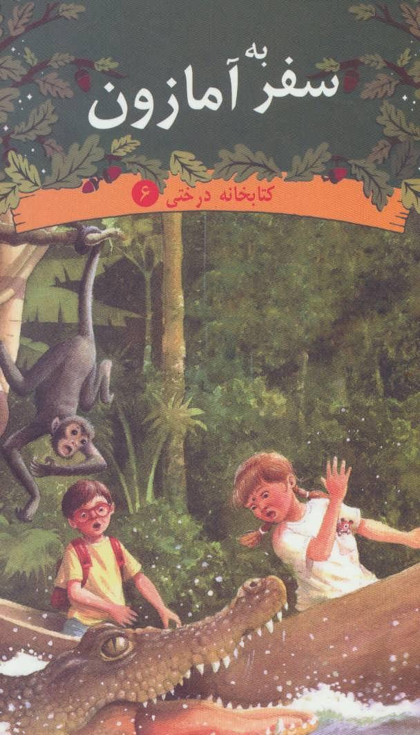 کتاب سفر به آمازون