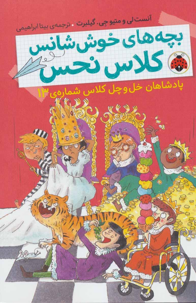 کتاب بچه های خوش شانس کلاس نحس 6
