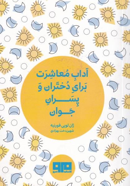 کتاب آداب معاشرت برای دختران و پسران جوان