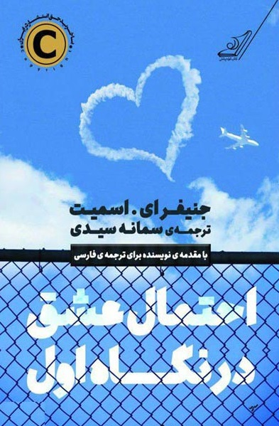 کتاب احتمال عشق در نگاه اول
