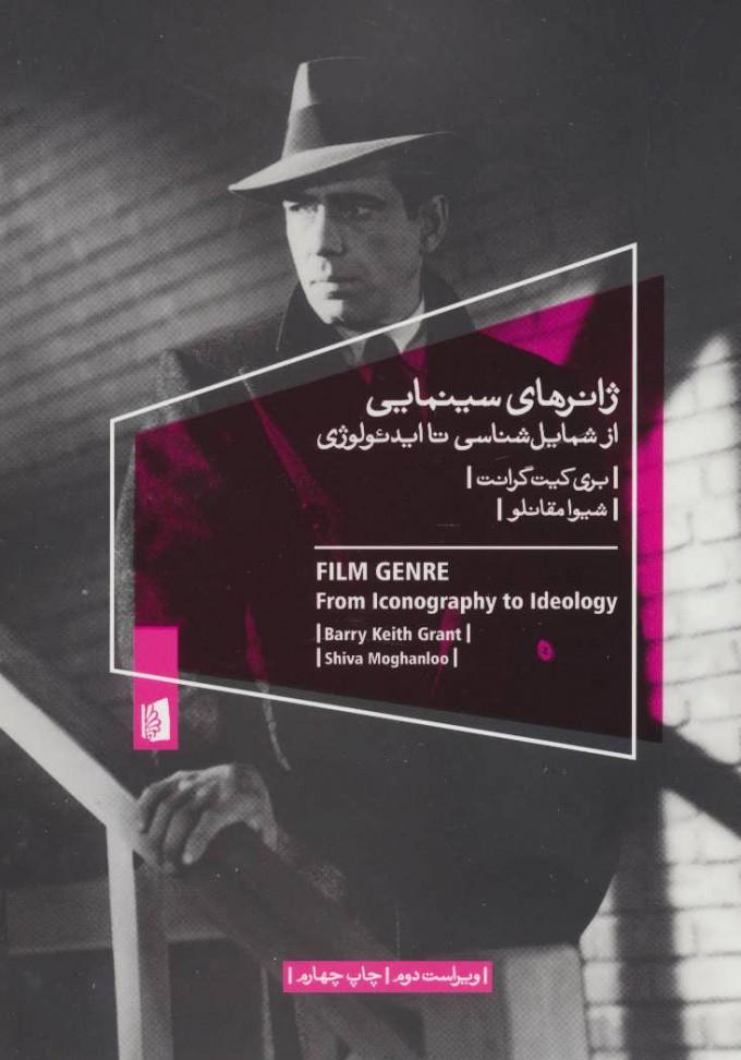 کتاب ژانرهای سینمایی