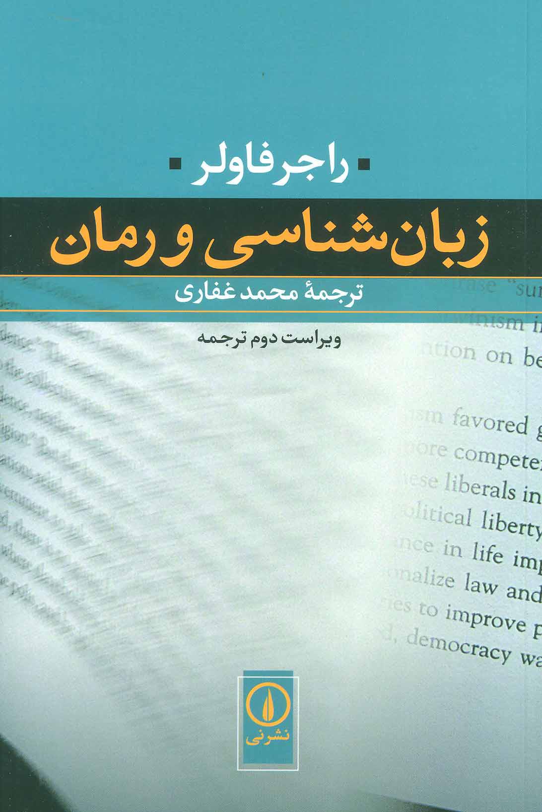 کتاب زبان شناسی و رمان