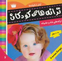 کتاب ترانه های کودکان 6