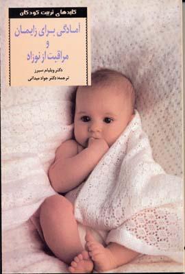 کتاب آمادگی برای زایمان و مراقبت از نوزاد