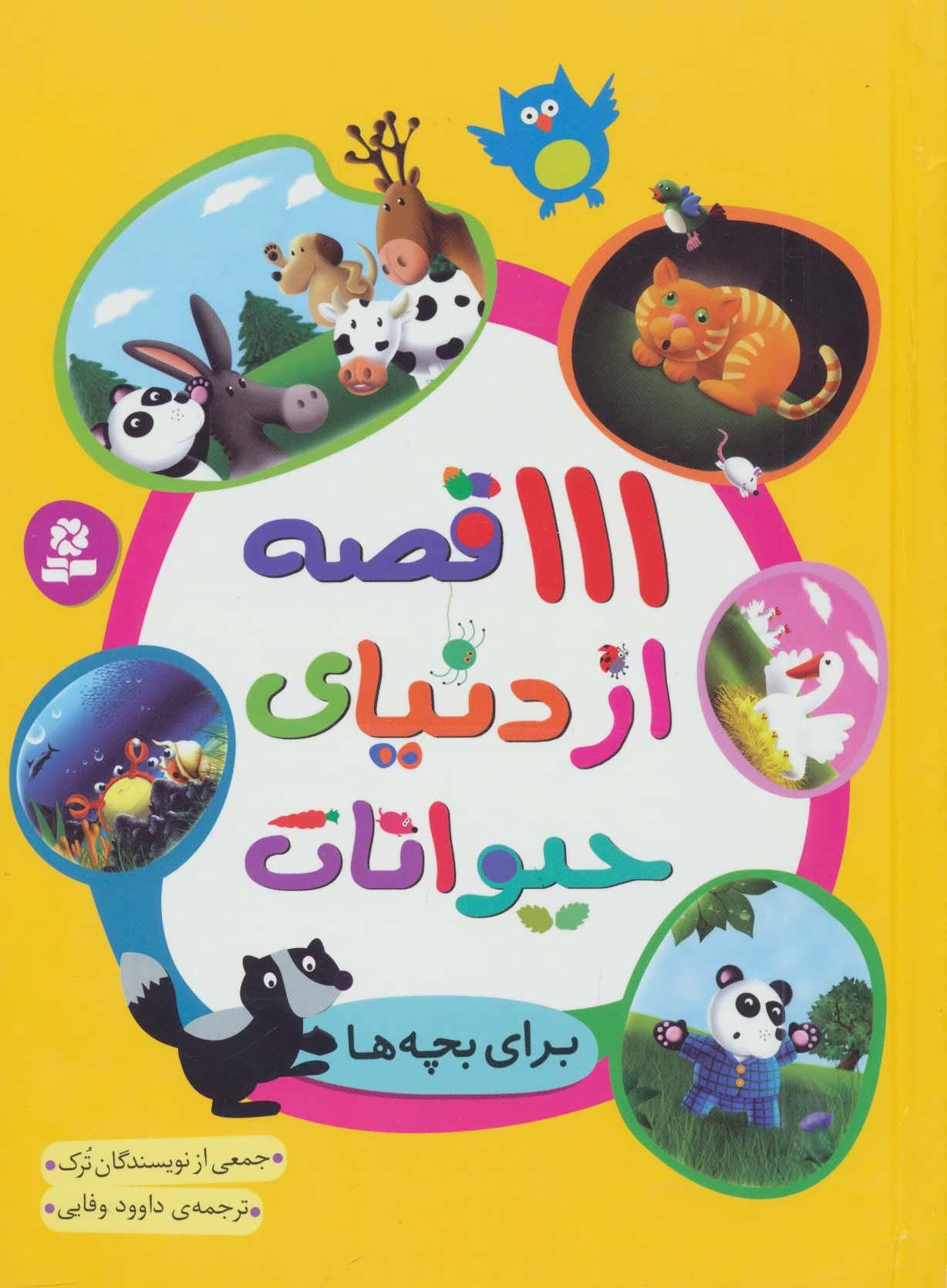 کتاب 111 قصه از دنیای حیوانات