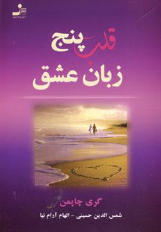 کتاب قلب پنج زبان عشق
