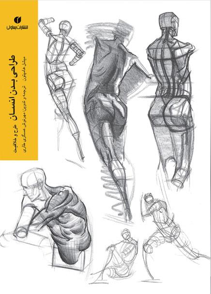 کتاب طراحی بدن انسان، طرح و خلاقیت