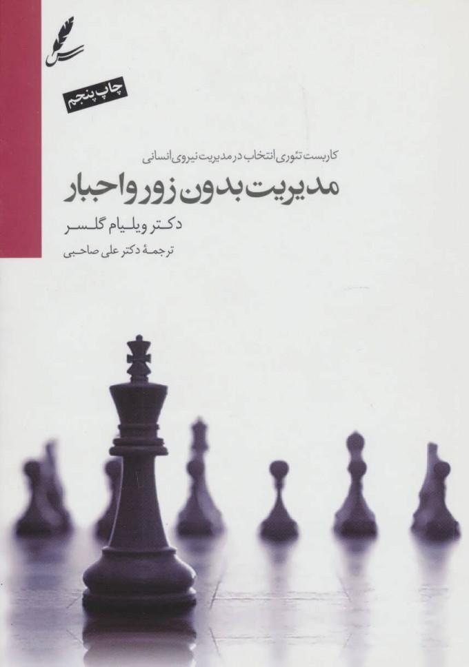 کتاب مدیریت بدون زور و اجبار