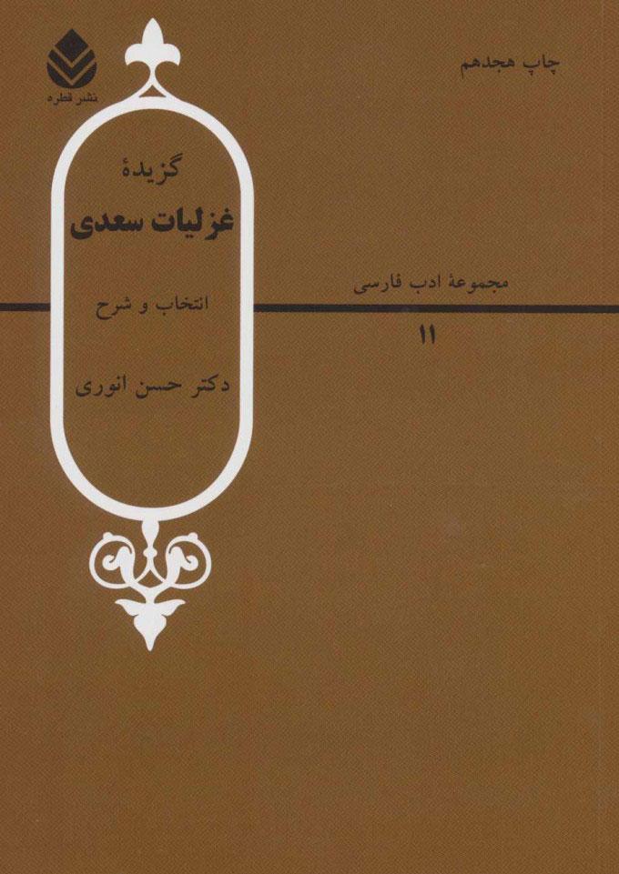 کتاب گزیده غزلیات سعدی