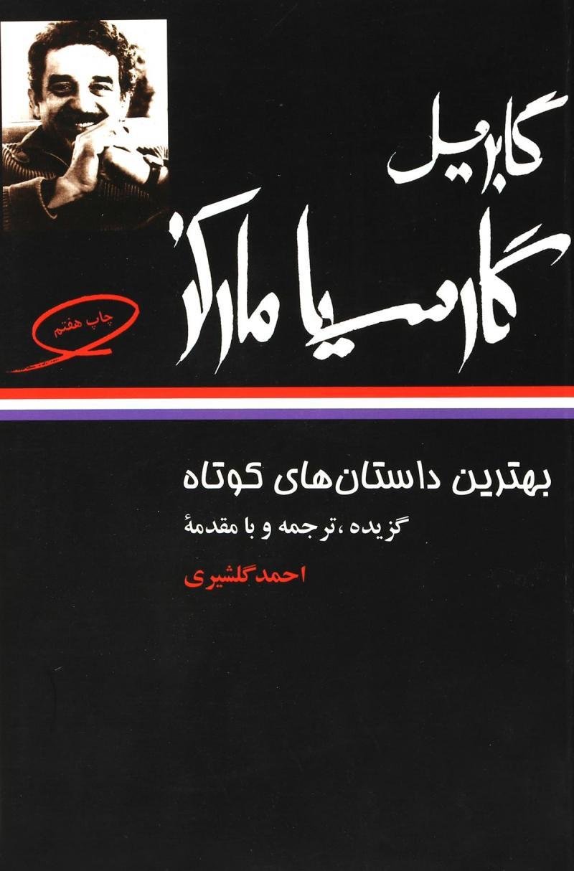 کتاب بهترین داستانهای کوتاه گابریل گارسیا مارکز