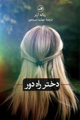 کتاب دختر راه دور