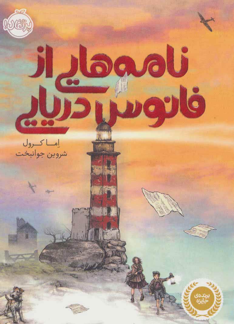 کتاب نامه هایی از فانوس دریایی