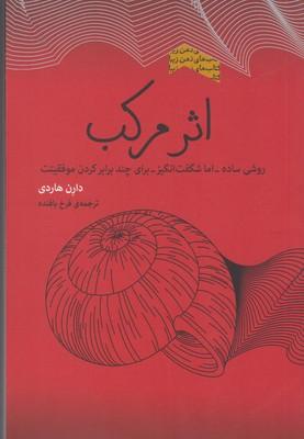 کتاب اثر مرکب