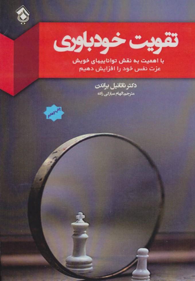 کتاب تقویت خودباوری