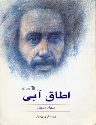 کتاب اطاق آبی
