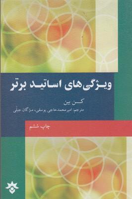 خريد کتاب  ویژگی های اساتید برتر