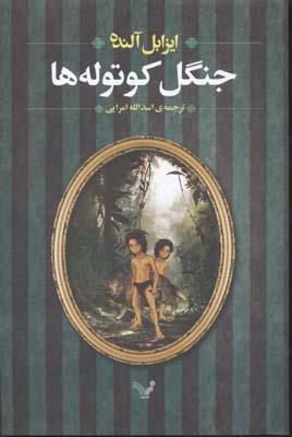 کتاب الکس کولد - جلد 3