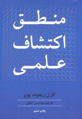 کتاب منطق اکتشاف علمی