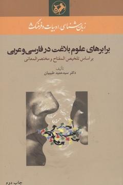 کتاب برابرهای علوم بلاغت در فارسی و عربی