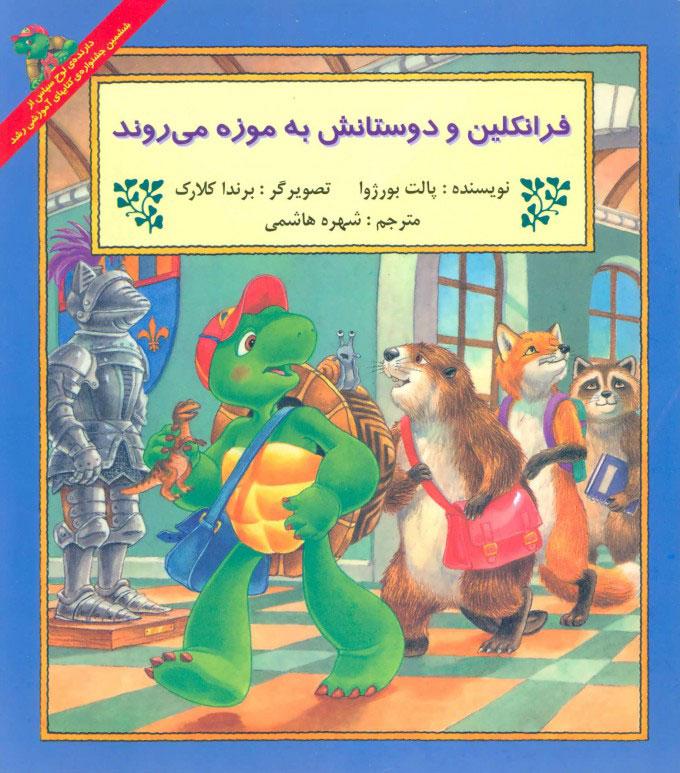 کتاب فرانکلین و دوستانش به موزه می روند