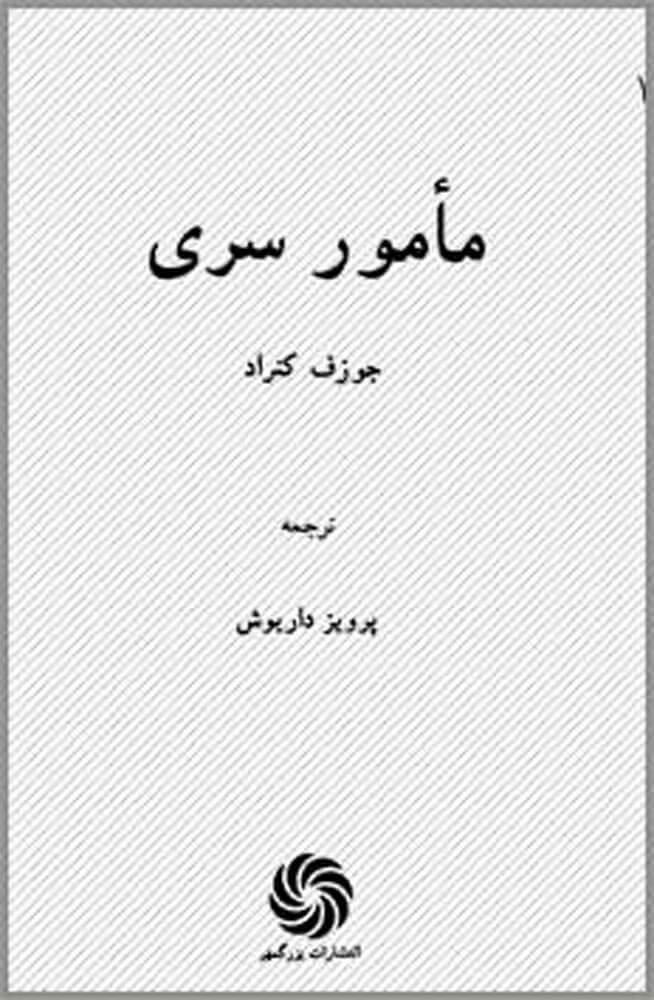 کتاب مامور سری