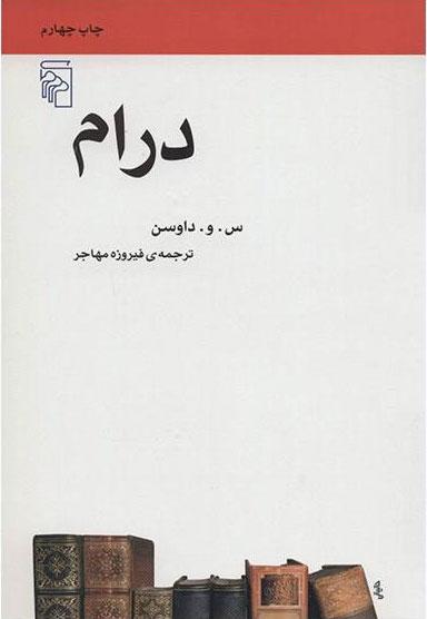 کتاب درام