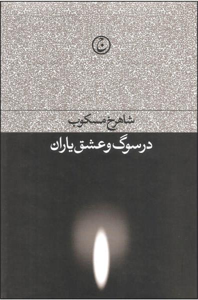 کتاب در سوگ و عشق یاران