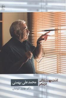 کتاب لذت بهت زدگی در شعرمحمدعلی بهمنی