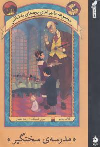 کتاب ماجراهای بچه های بدشانس 5