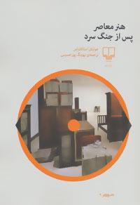 کتاب هنر معاصر پس از جنگ سرد