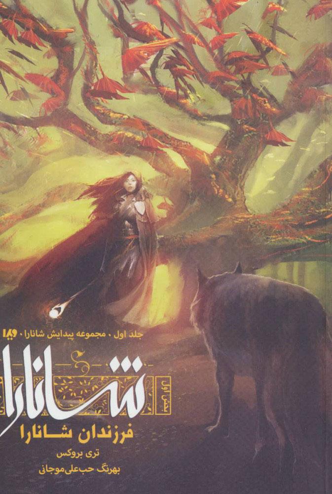 کتاب فرزندان شانارا (بخش اول)