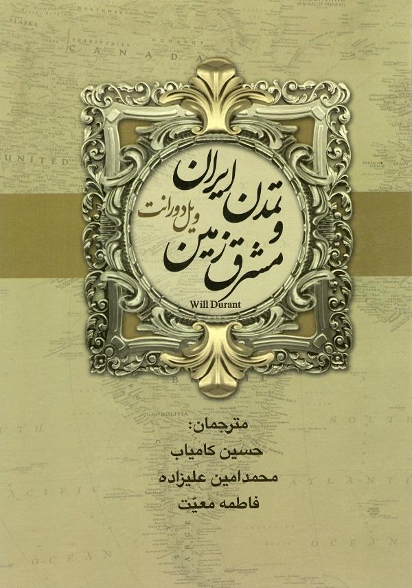 کتاب تاریخ تمدن ایران و مشرق زمین