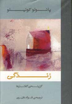 کتاب زندگی