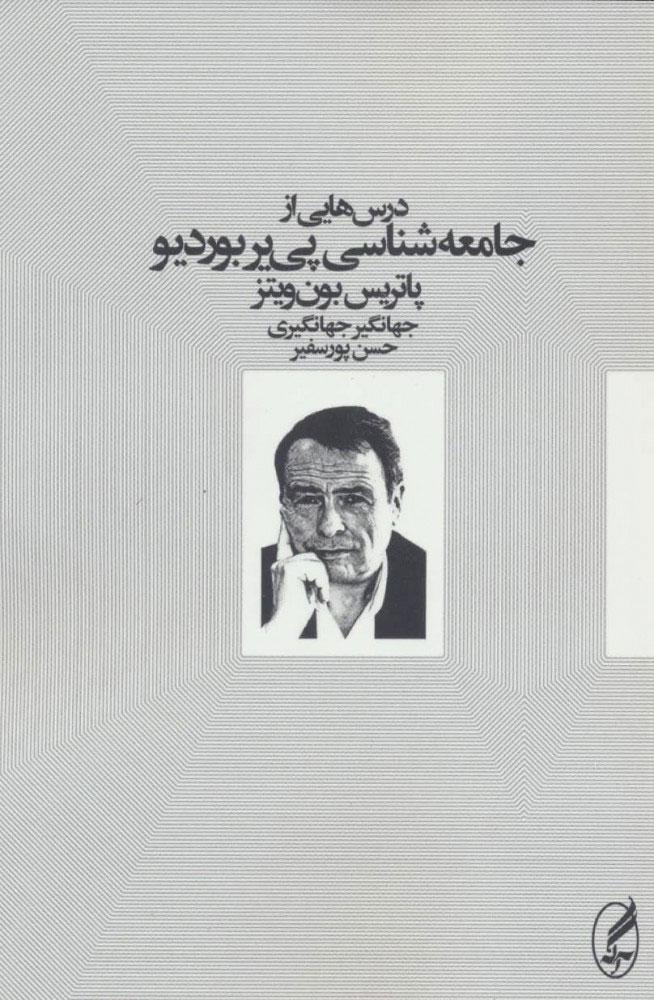 کتاب درس هایی از جامعه شناسی پی یر بوردیو