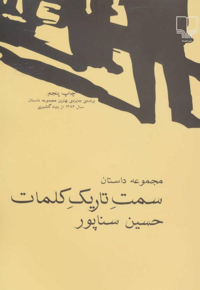 کتاب سمت تاریک کلمات
