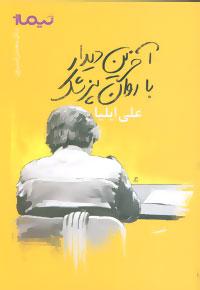 کتاب آخرین دیدار با روان پزشک