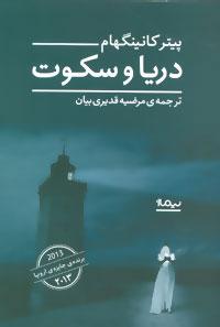 کتاب دریا و سکوت