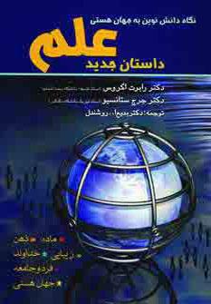 کتاب داستان جدید علم