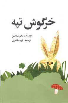 کتاب خرگوش تپه