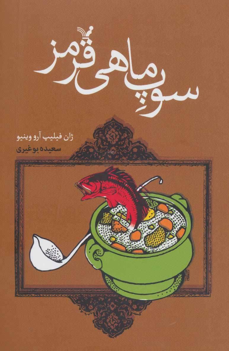 کتاب سوپ ماهی