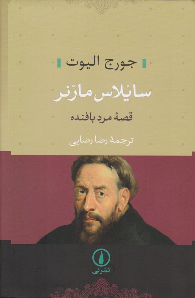 کتاب سایلاس مارنر