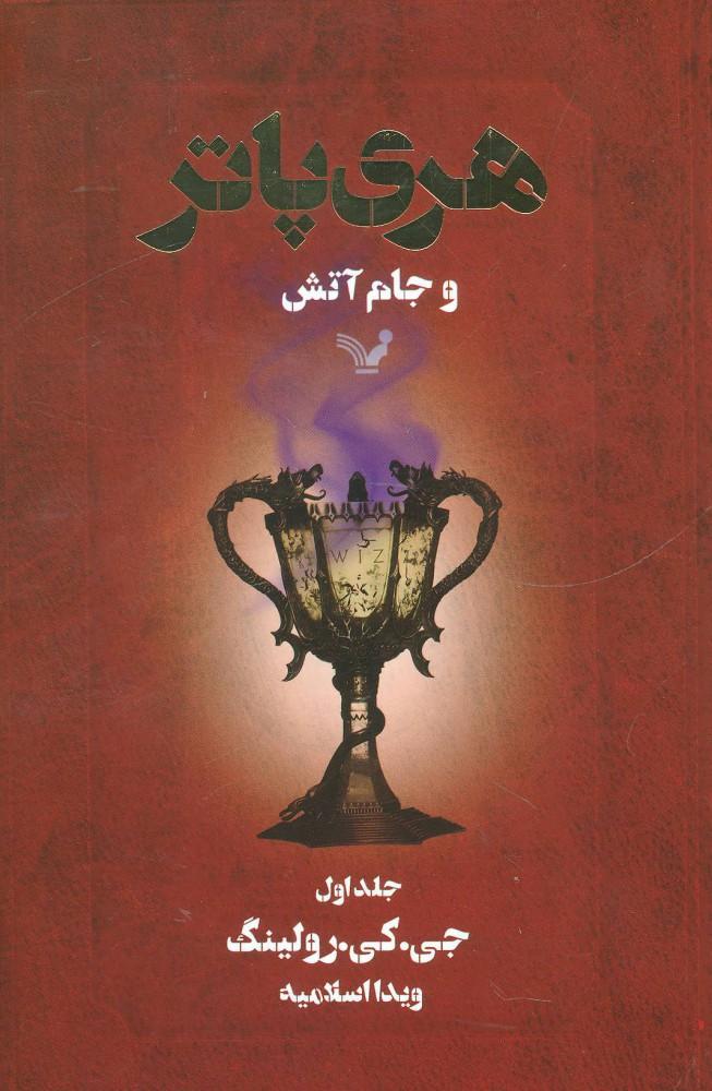 کتاب هری پاتر و جام آتش 1
