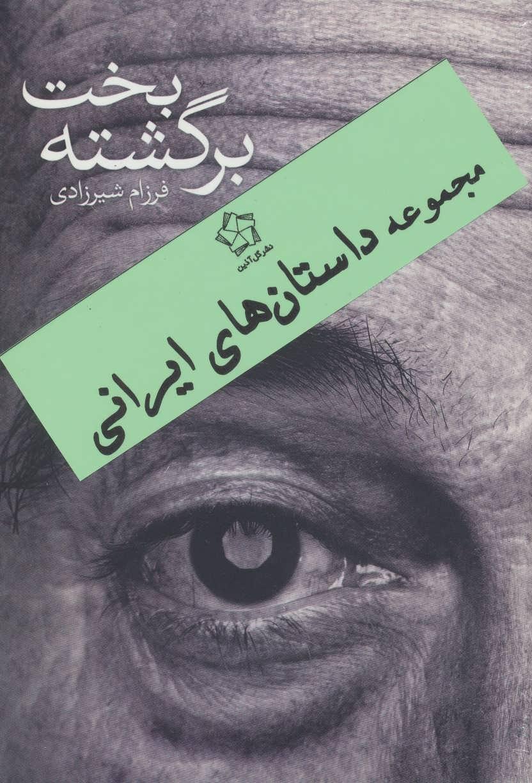کتاب داستان های ایرانی