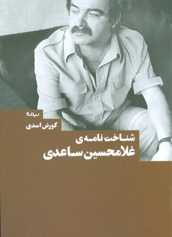 کتاب شناخت نامه ی غلامحسین ساعدی